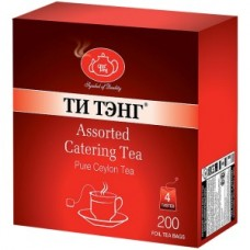 Чай в пакетиках для чашки (в конвертах) Ти Тэнг Assorted Catering Tea, 200*2 г